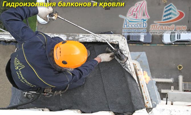гидроизоляция балконов и кровли промышленные альпинисты