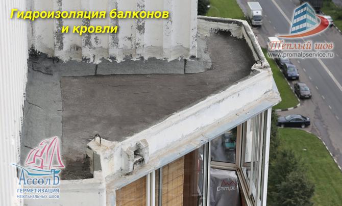 Течет крыша балкона что делать..